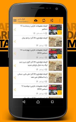 Tarafdari - screenshot