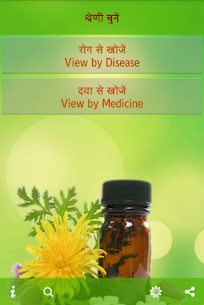 Homeopathic Medicines (दवाएँ) App Latest Version  Download For Android 9