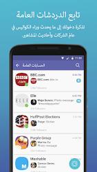 تحميل برنامج ماسنجر فايبر Viber Messenger الجديد للأندرويد 5