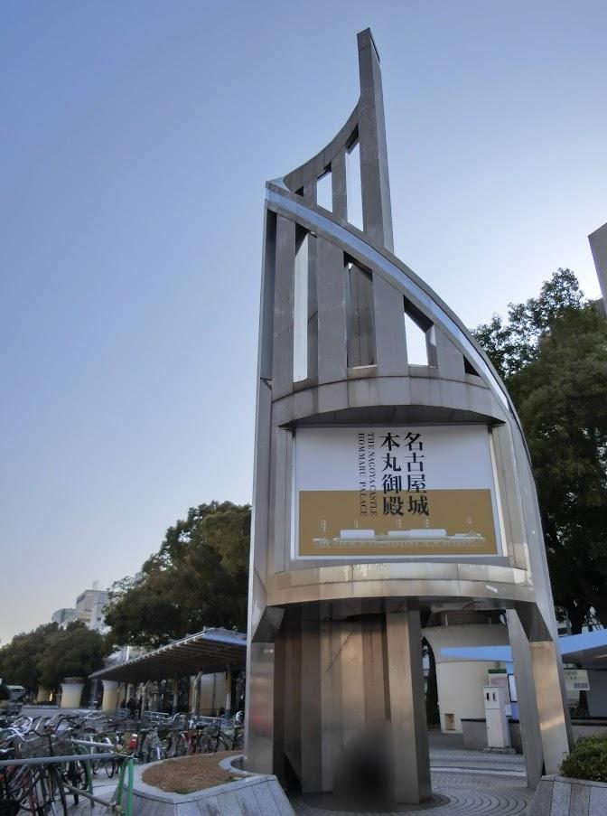 名古屋市バスターミナル噴水南のりばにあったモニュメント