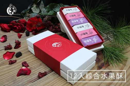 玫瑰荔枝酥【6入】/桑葚酥【6入】
