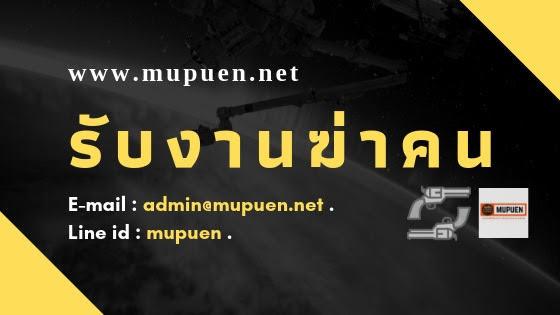 รับจ้างฆ่าคน รับจ้างยิงคน|ทั่วประเทศไทย|มือปืน tantais
