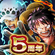 ONE PIECE トレジャークルーズ - Androidアプリ