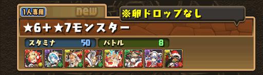 スキルレベルアップダンジョンクリスマス-星67