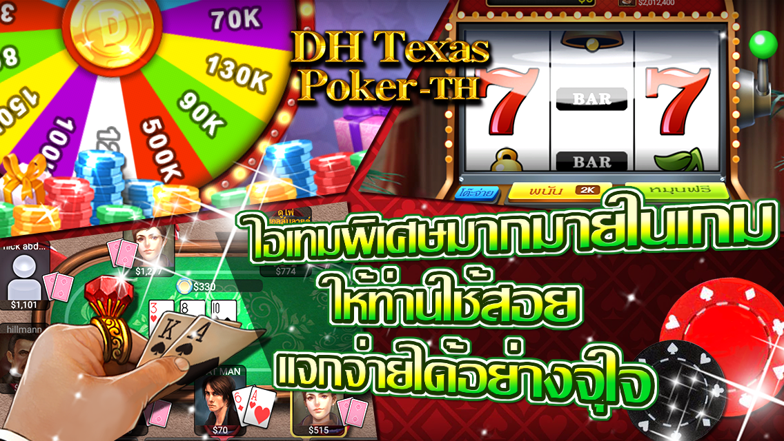 Dh texas poker google play