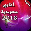 أغاني سعودية 2016 icon