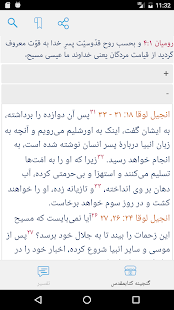 مرکز مطالعه کتاب مقدس فارسی - náhled