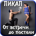 Пикап Знакомство с девушками icon