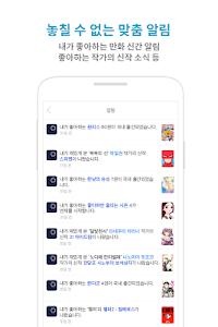 라프텔 - 만화, 웹툰, 애니 추천 screenshot 3
