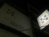 老屋仙草Old house