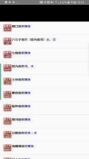 Night Market / No.1 Taiwan App - náhled