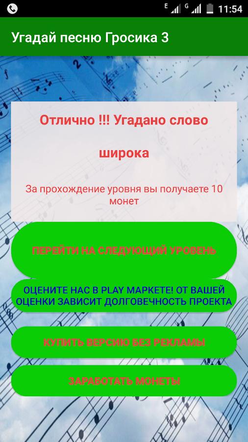Угадай слово 4 картинки играть онлайн бесплатно 12