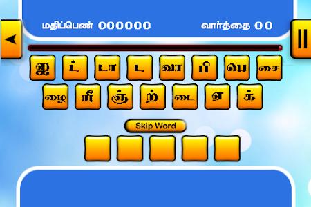 Tamil Word Game 1.2 screenshot 2020190
