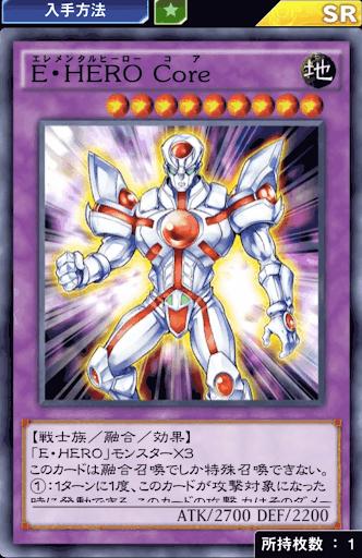 E・HEROCore