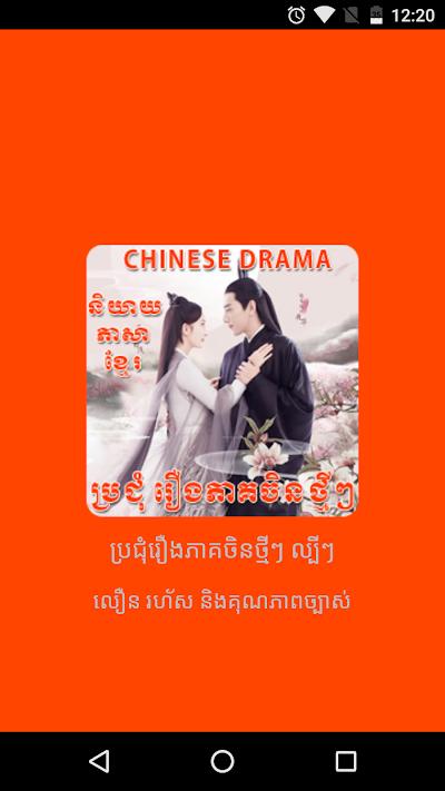 Khmer Chinese Drama APK Download - Apkindo co id