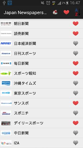 日本新聞やニュース
