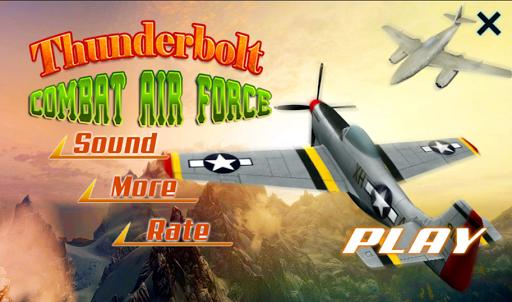 サンダーボルト戦闘空軍