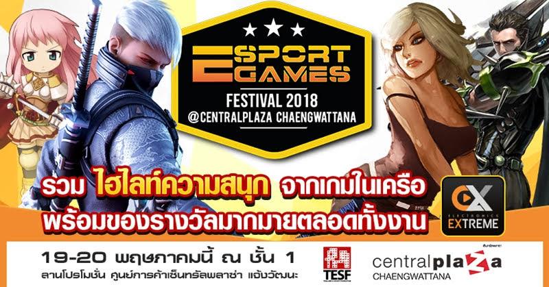 EXE บุกงาน ESPORT GAMES FESTTIVAL 2018 จัดเต็มกิจกรรม