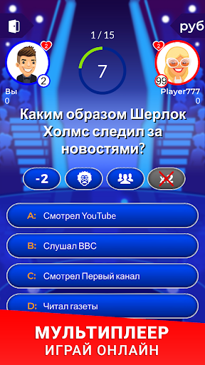Russian trivia 1.2.3.8 screenshots 17