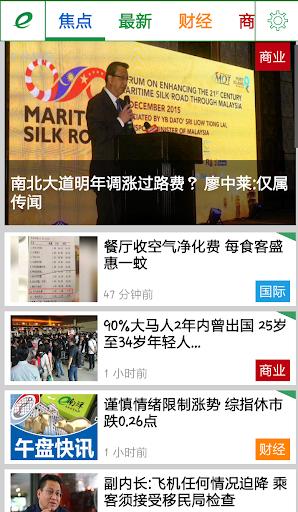 e南洋商报eNanyang - 马来西亚最佳的移动新闻来源