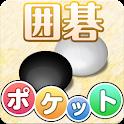 ポケット囲碁 icon
