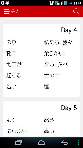 日本語の単語とテストを学ぶ