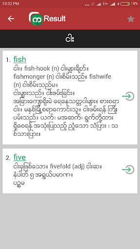 Shwebook Dictionary Pro 5.2.2 screenshots 1