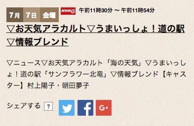 NHK総合「つながる@きたカフェ」7月7日(金)予定
