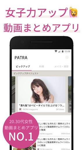 PATRA - インスタ女子が愛用するトレンド動画アプリ