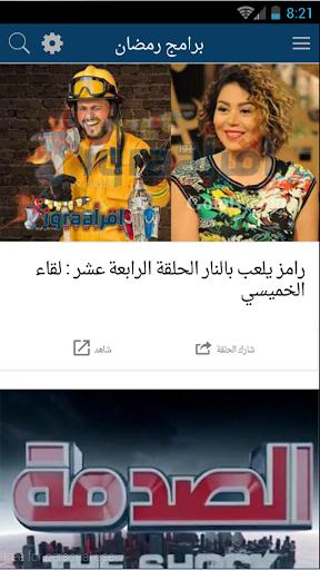 شاهد مسلسلات رمضان 2016