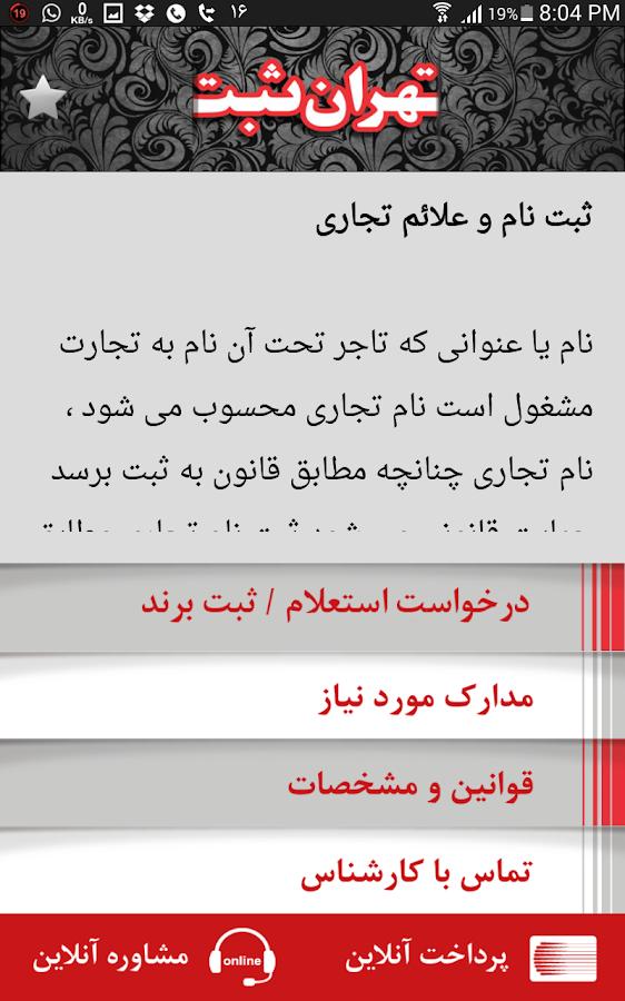 دانلود اپلیکیشن تهران ثبت