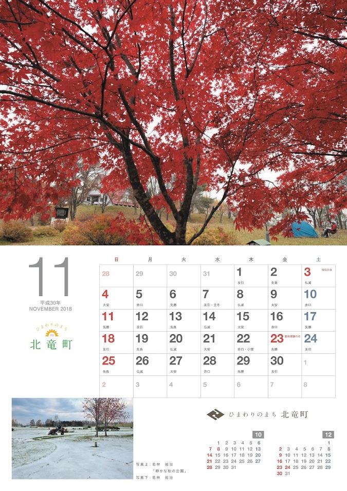 11月・北竜町カレンダー 2018