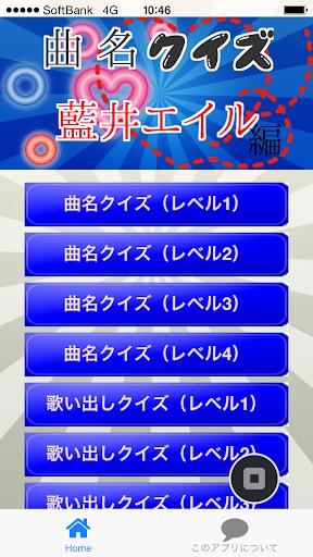 曲名クイズ藍井エイル編 ~歌詞の歌い出しが学べる無料アプリ~