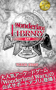 Wonderland LIBRARY APP- screenshot thumbnail
