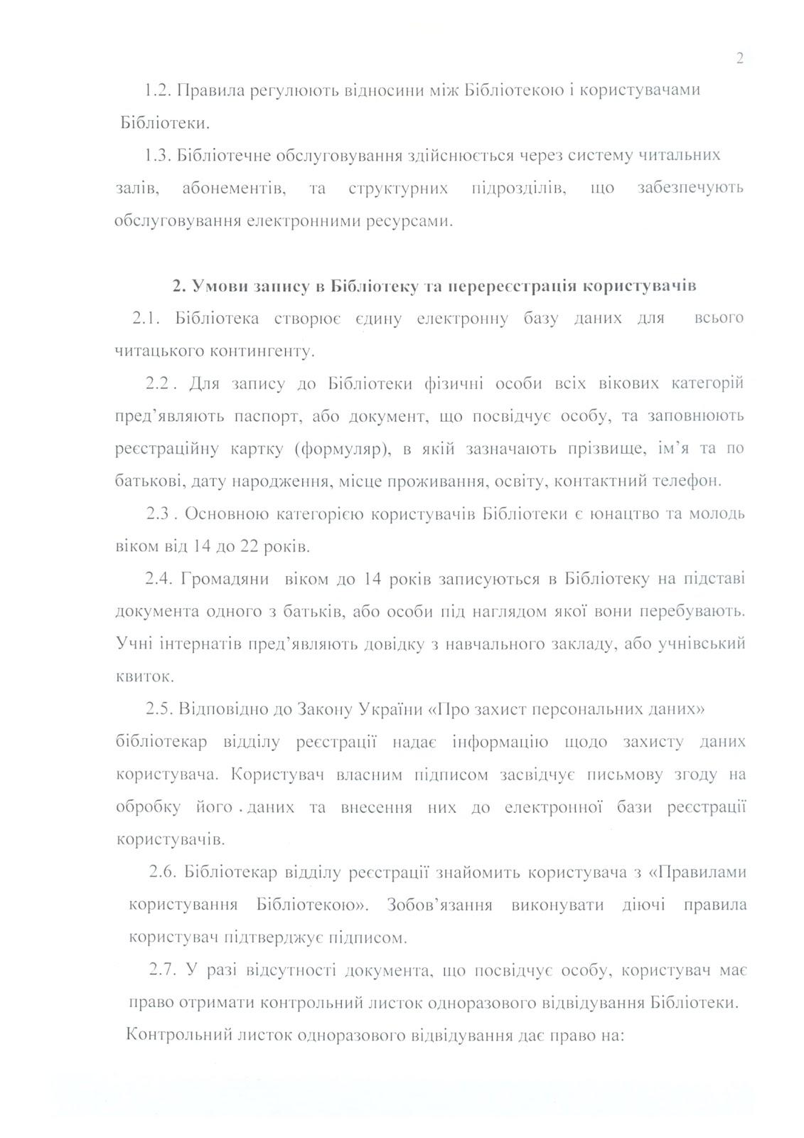 Правила користування ДБУ для юнацтва-2.jpg