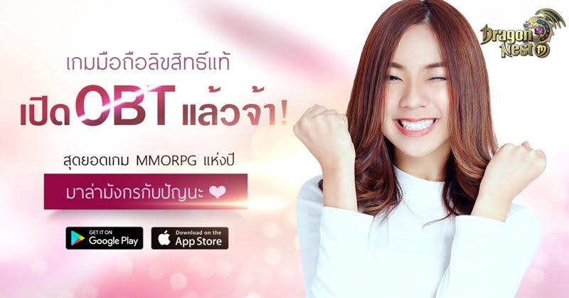 [Dragon Nest M] เปิด OBT อย่างเป็นทางการ! พร้อมปล่อยคลิปปัญ BNK48 โปรโมท