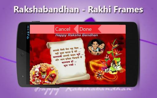 RakshaBandhan - Rakhi Frames
