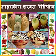 Ice cream recipes hindi homemade apps on google play ice cream recipes hindi homemade ccuart Gallery