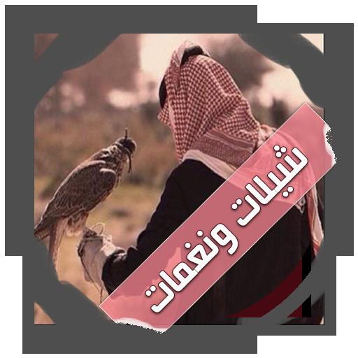 شيلات سعودية روعة - بدون نت file APK Free for PC, smart TV Download