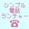 シンプル電話ランチャー