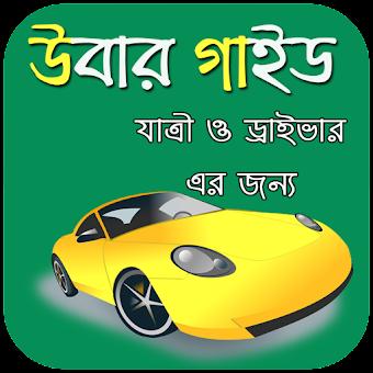 Ride Sharing App - Uber Guide বাংলায়