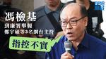 【DQ補選】馮檢基到廉署舉報鄭宇碩等3名網台主持 斥不實指控謀殺人格