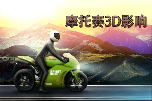 摩托赛3D影响