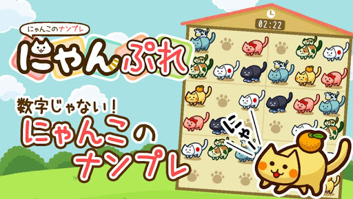 にゃんぷれ-かわいいニャンコのナンプレ 数独 !無料のゲーム