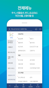 하이투자증권 힘 Hi-M for PC-Windows 7,8,10 and Mac apk screenshot 3