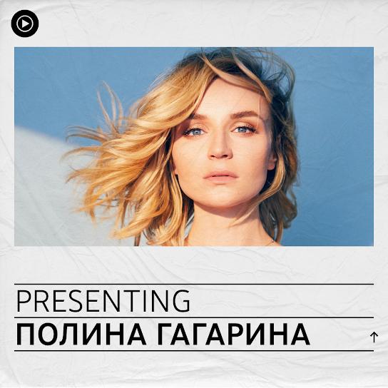 Presenting Полина Гагарина