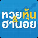 หวยหุ้น & หวยฮานอย : นิเคอิ ฮั่งเส็ง ดาวโจนส์ icon