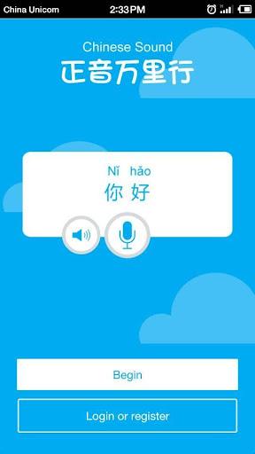 学汉语语音助教——正音万里行(汉语声调 拼音 发音 口语)