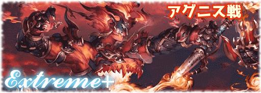 アグニス戦(四象)