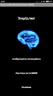 Ελληνικό Mini Mental State Exam (MMSE) - náhled